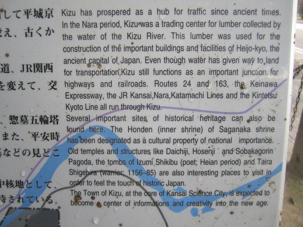 About Kizugawa